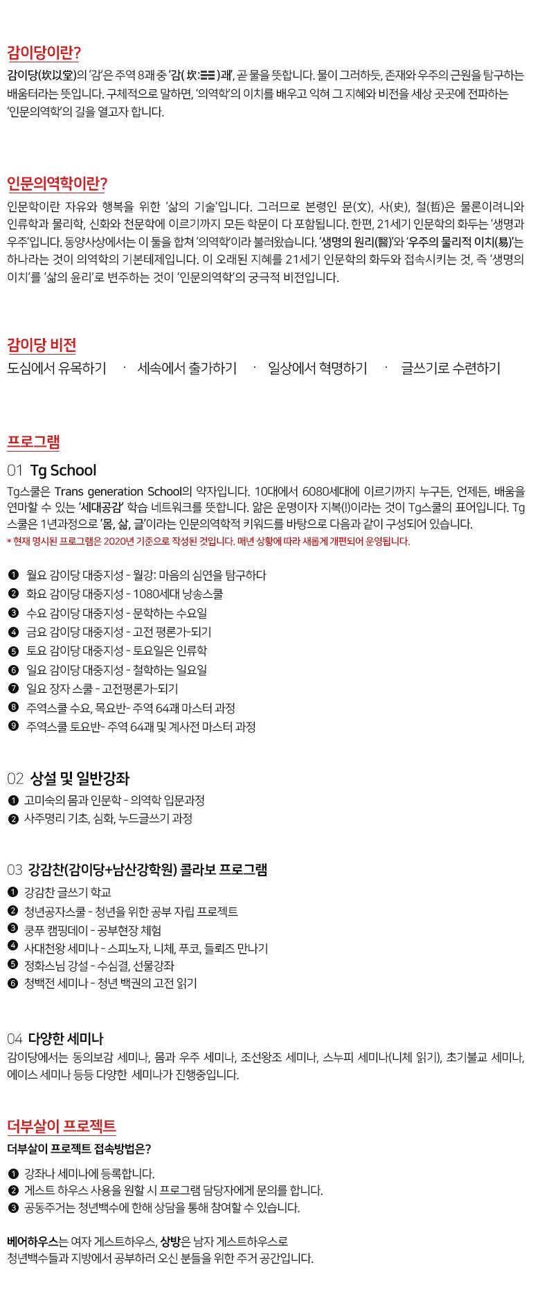 감이당소개_2.png