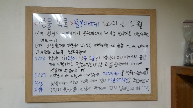KakaoTalk_Photo_2021-02-05-20-48-22.jpeg